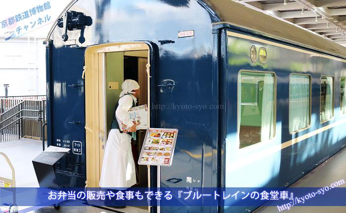 京都鉄道博物館のブルートレインの食堂車