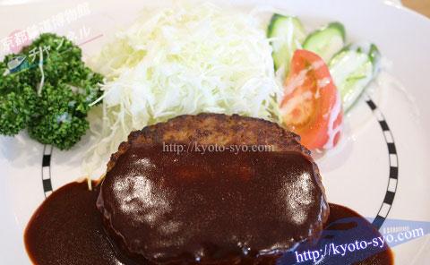京都鉄道博物館のレストランのハンバーグ
