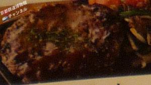 切り落としソテーと熟成黒毛和牛ハンバーグ