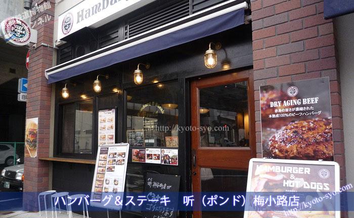 ハンバーグ&ステーキのお店『听(ポンド)』