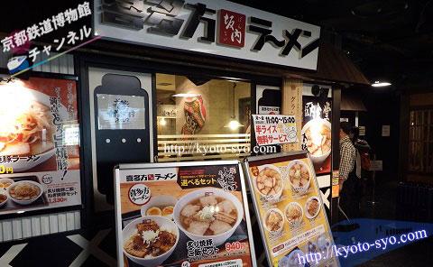 喜多方ラーメンの坂内食堂