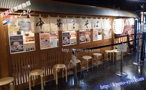 東京の大勝軒