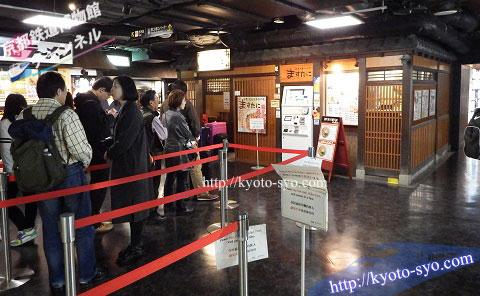 京都の老舗ラーメン店ますたに