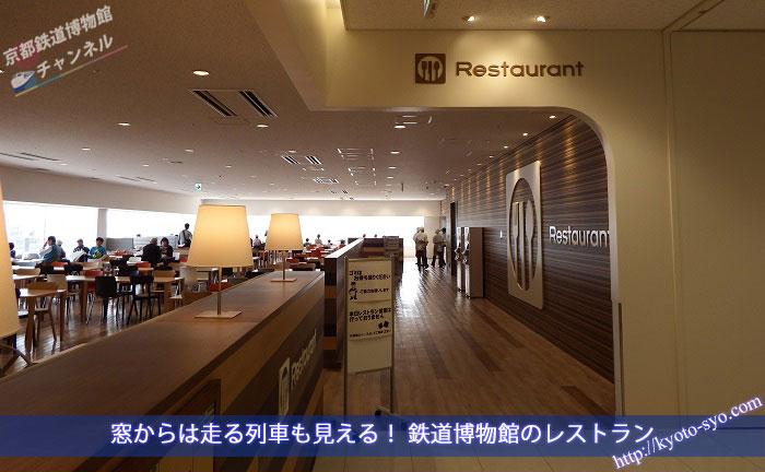 京都鉄道博物館のレストランの入口