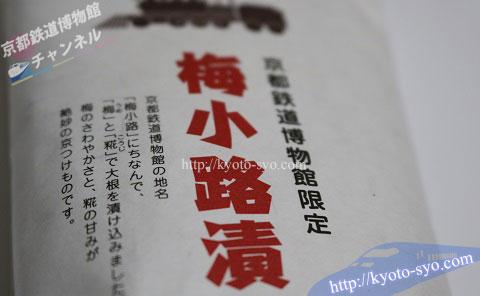 京都鉄道博物館限定の梅小路漬