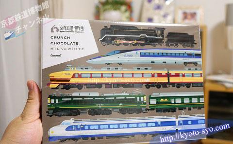 ゴンチャロフの京都鉄道博物館クランチチョコレート
