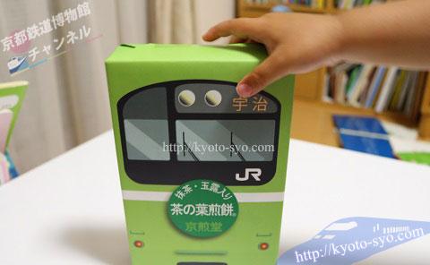 京煎堂 JR201宇治行き茶の葉煎餅