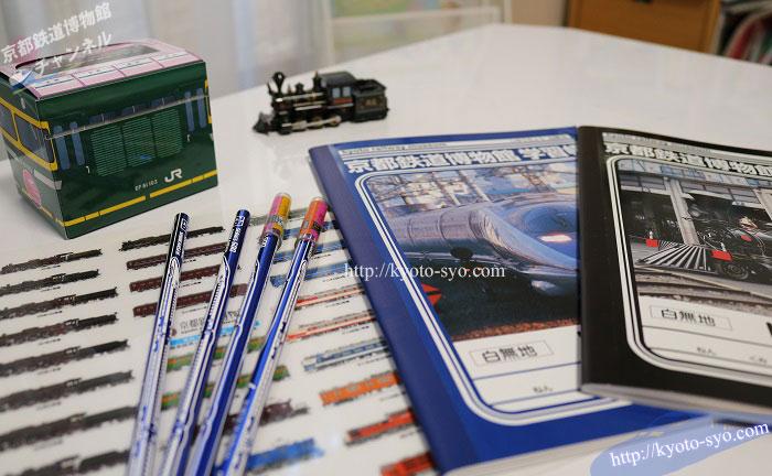 京都鉄道博物館の文房具