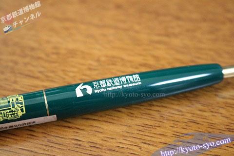 京都鉄道博物館のロゴ入りボールペン