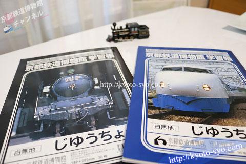 京都鉄道博物館 B5学習帳