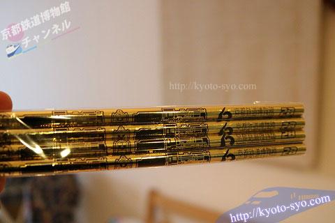 京都鉄道博物館の鉛筆