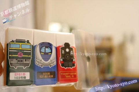 京都鉄道博物館の消しゴム3個セット