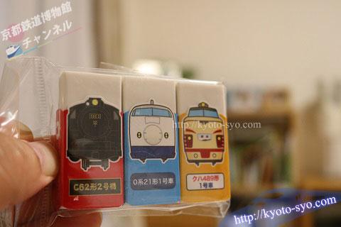 京都鉄道博物館の消しゴム