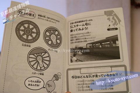 京都鉄道博物館のオリジナル取材ノート