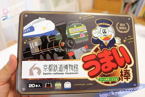 京都鉄道博物館限定 うまい棒20本入り缶