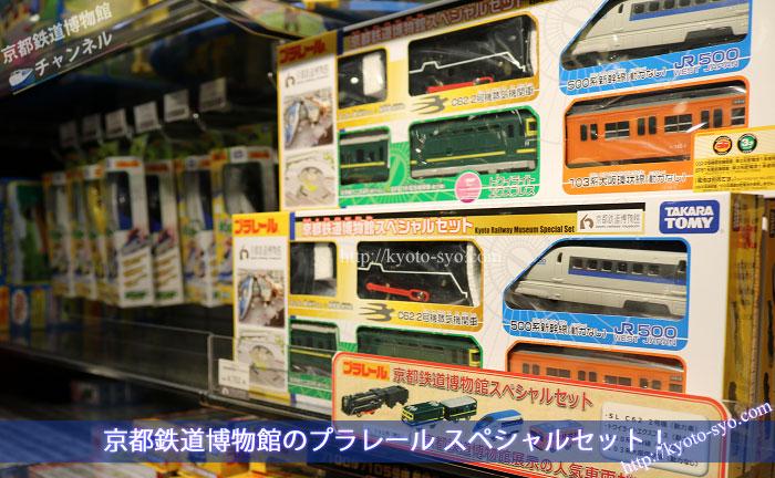 京都鉄道博物館のプラレールセット