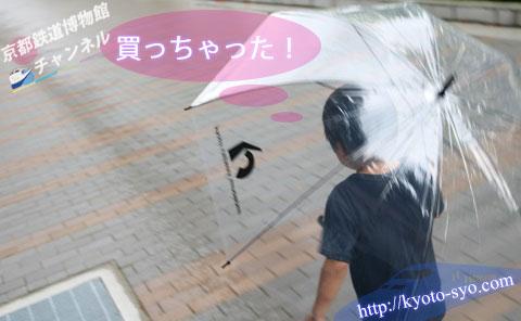 京都鉄道博物館の傘