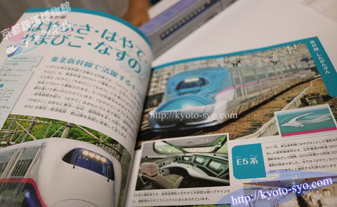 新幹線と特急の本