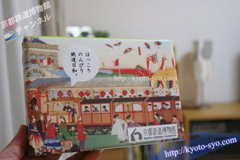 鉄道日和(京風カステラ)