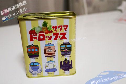 京都鉄道博物館限定のサクマドロップス