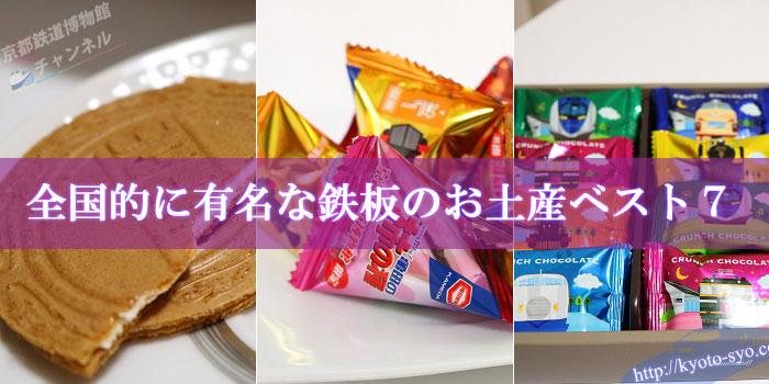 京わらび餅