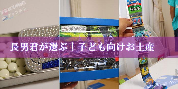 京都鉄道博物館の子ども向けお土産