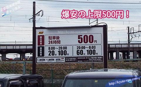 安い駐車場