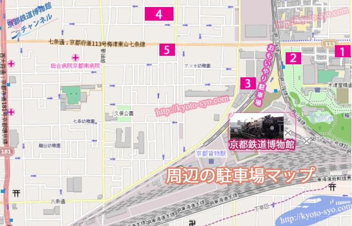 京都鉄道博物館周辺の駐車場マップ
