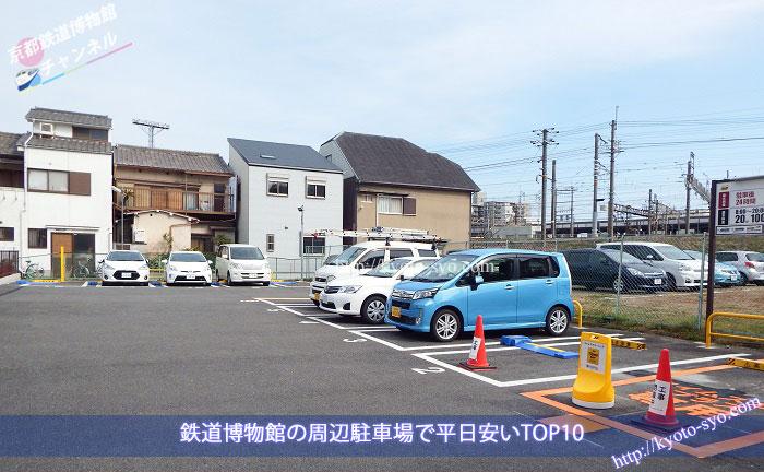 京都鉄道博物館の周辺の安い駐車場