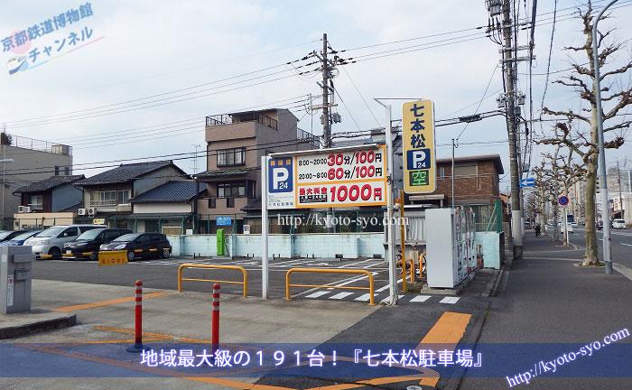 七本松駐車場