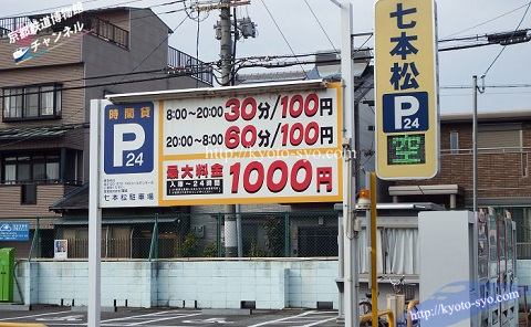 七本松駐車場の料金表
