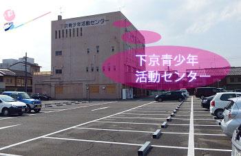 下京青少年活動センター