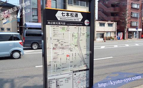 京都鉄道博物館周辺の案内板