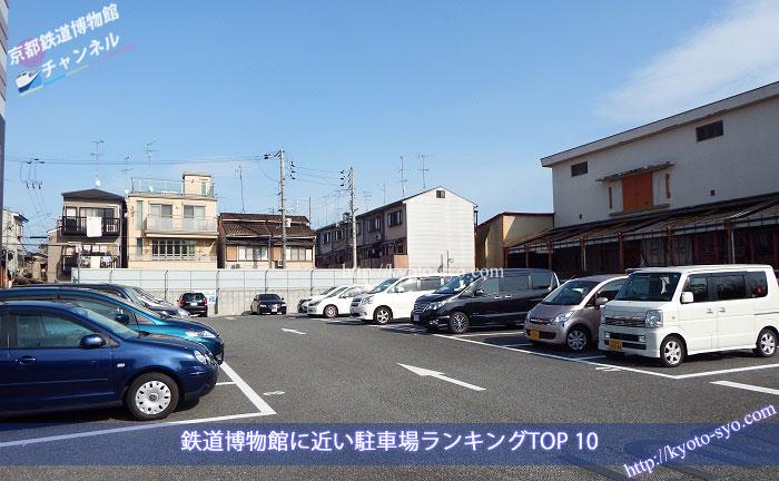 京都鉄道博物館に近い駐車場