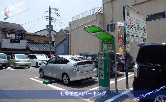 七条壬生川パーキング