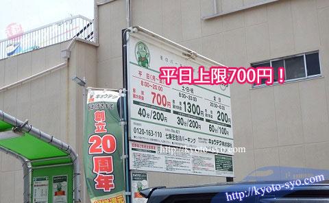七条壬生川パーキングの料金表
