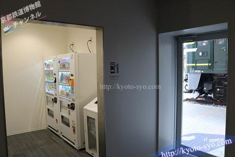 京都鉄道博物館の自販機