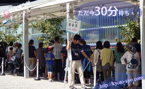 京都水族館の入館待ちの行列