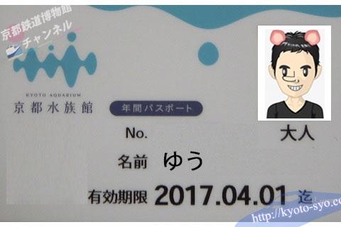 京都水族館の年間パスポート