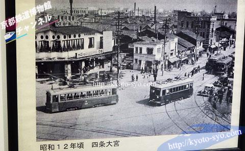1937年頃の四条大宮