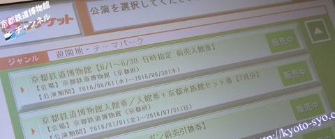 京都鉄道博物館のチケット購入画面