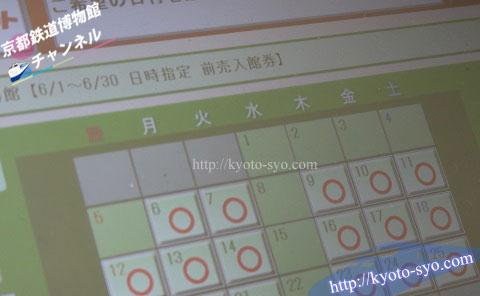 京都鉄道博物館のチケットの空いている日