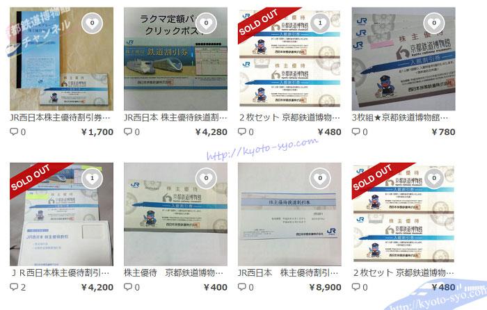京都鉄道博物館の株主優待券の出品状況