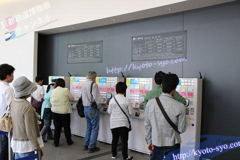 京都鉄道博物館のチケット自販機
