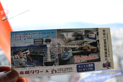 京都タワーと鉄道博物館のペアチケット