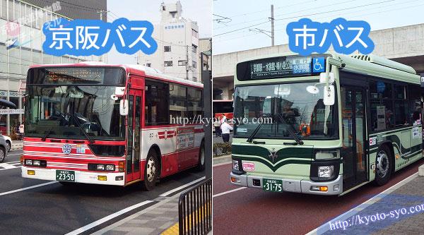 京阪バスと市バス