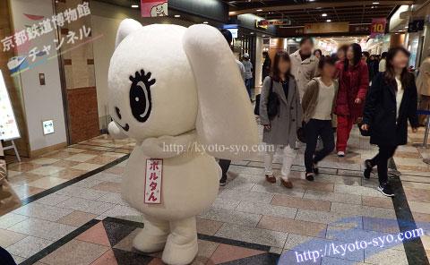 京都駅前の地下街ポルタ