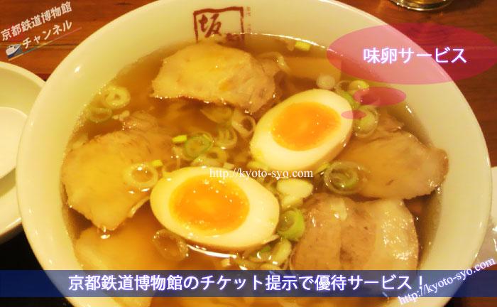 京都鉄道博物館のチケットで貰える半熟卵