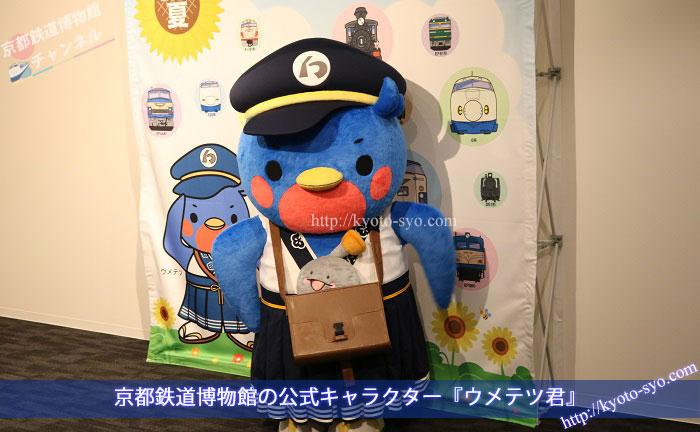 京都鉄道博物館の公式キャラクター、ウメテツ